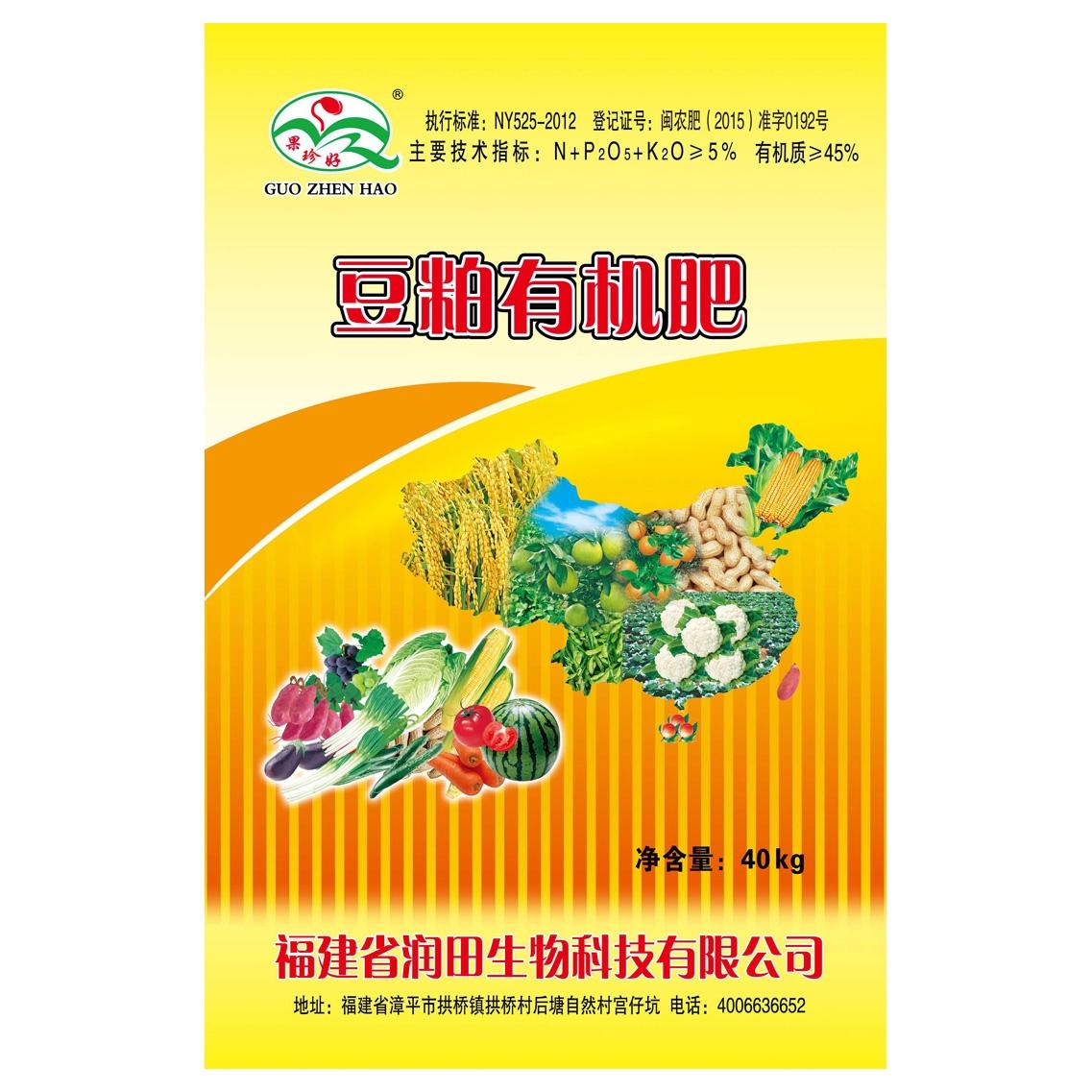 豆粕有机肥的使用说明
