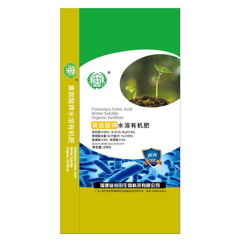 黄腐酸钾水溶有机肥