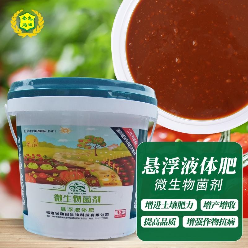 农用微生物菌剂10kg