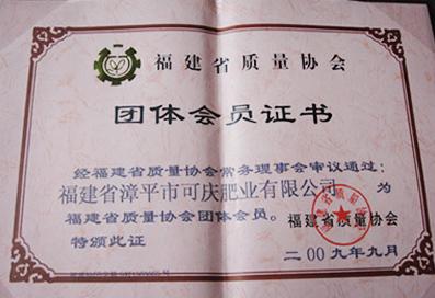 福建省质量协会团体会员