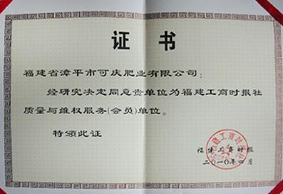 福建省工商时报社质量与维护服务单位